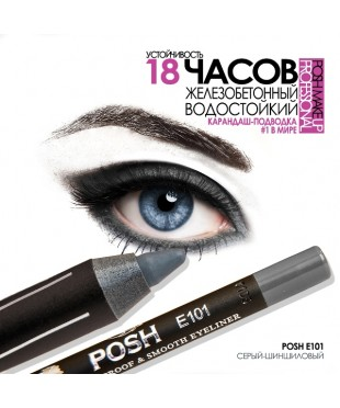 POSH E101 Водостойкий Серый-Шиншиловый