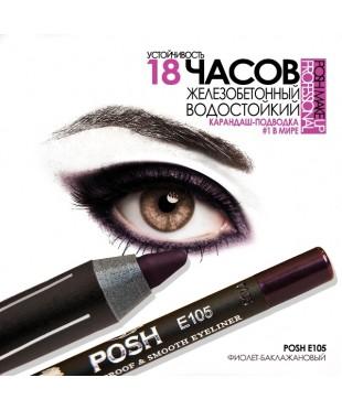 POSH E105 Водостойкий Фиолет-Баклажановый
