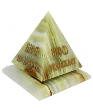 Пирамида из оникса (шеф) 9,5 см.